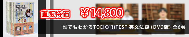 toeic dvd 直販特価14800円